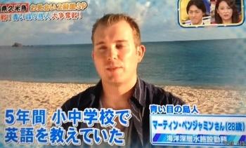 もてもてナインティナインお見合い久米島マーティンさん
