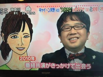 天野ひろゆき 結婚相手はアナウンサー