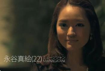 テラスハウスの新メンバーは実家が永谷園のお嬢様、永谷真絵(まいまい)